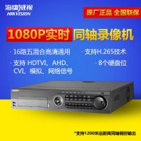 海康威视16路同轴高清音盘录像机模拟网络监控机DS-8816HQH-K8