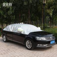 汽车半车衣车用前挡风玻璃罩冬季防雪防霜遮雪档风挡半身车罩半罩