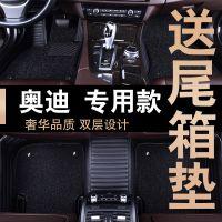 奥迪A4L A6L Q5 A3 Q3 A5 Q5L  专车专用汽车全包围丝圈汽车脚垫