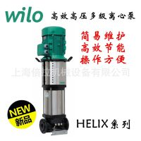 德国威乐新系列HELIX V2系列高效高压多级离心泵WILO管道式电机泵
