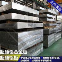 LC4铝板 高硬度铝合金LC9 耐磨铝板 德国超硬铝合金板