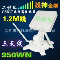 3天线wifi宽带信号cmcc放大wlan增强5公里雷达USB无线网卡接收器