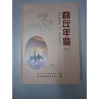 商丘年鉴2002方志出版社 正版