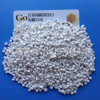 注塑级ABS 瓷白ABS食品级 磁白ABS遮光料