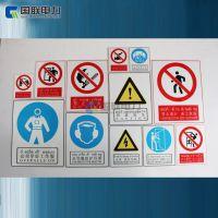 国联电力PVC塑料标牌pvc安全标识施工禁令亚克力定做警示牌