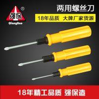 强保两用螺丝刀套装十字一字双头家用黄色起子梅花工业级组合改锥