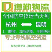 杭州文件到昆明空运运输D道勤物流航空货运专线