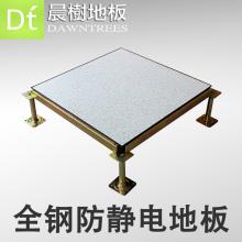 晨树_衡阳全钢防静电地板 活动机房地板厂家 OA网络地板 品牌硫酸钙高架地板 衡阳陶瓷防静电地板价格