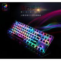 跨境火酷亚克力透明机械键盘cherry樱桃轴RGB灯光水晶键帽亚马逊