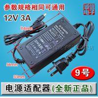 12v3a电源适配器 显示器电源 液晶显示器 12V 3A 监控电源 带保护