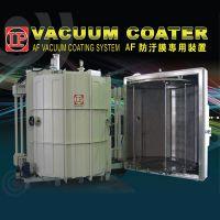 供应台湾龙翩镀膜机 AF专用真空蒸著机