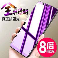 vivoY79手机钢化膜批发Y67手机膜Y55全屏透明抗蓝光Y66贴膜V3max