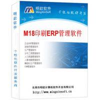贴纸专用ERP软件  明歆M18E提供试用版