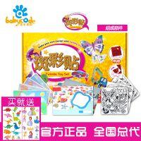 宝贝密码斑彩贴儿童女孩益智玩具创意手工贴纸DIY玩具生日礼物