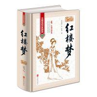 正版 古典四大名著 红楼梦 无障碍阅读典藏版 中国经典文学名著
