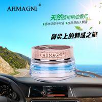 AHMAGNI正品汽车香水座25ml车载香薰底座香水水晶摆件除异味