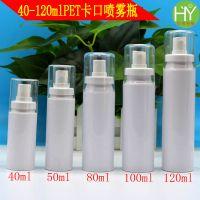 40ml 50ml 80ml 100ml 120ml 150mlPET白色卡口瓶 定妆喷雾瓶