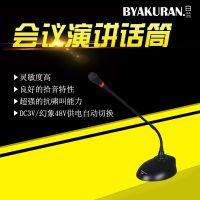 P40专业台式会议话筒有线鹅颈式电容麦克风广播桌面电容麦