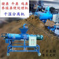 家用粪便脱水机 养殖场粪便处理机 干湿分离机参数