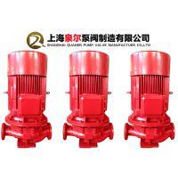 山东滨州CCCF消防泵XBD3.2/30G-L/室内消火栓泵15KW/喷淋稳压泵/管道消防泵