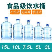 纯净水桶家用塑料PC塑料桶加厚大号储水桶食品级带盖手提饮水机桶