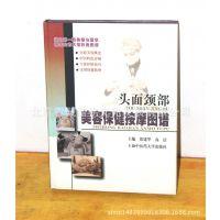 头面颈部美容保健按摩图谱 主编张建华高洁 上海中医药大学出版社