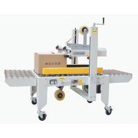 现货封箱胶纸机 自动成型封箱机 包装设计公司 德创力