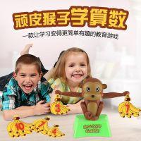 益智玩具猴子数字天平香蕉趣味数学加减学习玩具幼儿园婴幼教具