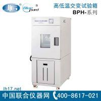 上海一恒 BPHJ-120C 高低温交变试验箱 立式