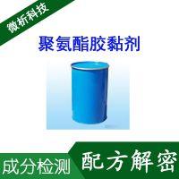 聚氨酯胶粘剂 成分分析 配方成分检测 聚氨酯胶粘剂 配方还原