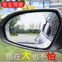 汽车后视镜防雨贴膜镀膜汽车用品防雾纳米膜驱水疏水倒车镜防雨膜