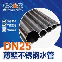 睿鑫一寸不锈钢水管 304不锈钢净水器管材 DN25一寸水管