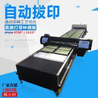 佳印美Q6000+全自动拔印数码直喷印花机 全棉打印机 T恤印花机 服装打印机