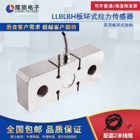 上海隆旅LLBLBH板环式拉压力传感器 称重测力传感器