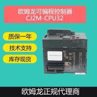 供应原装欧姆龙omron PLC单元模块 CJ2M-CPU32 欧姆龙代理商