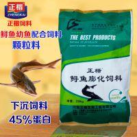 颗粒饵料鱼粮鱼饲料窝料鲟鱼饲料浓腥麻团颗粒45蛋白20kg厂家直销