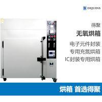 无氧烘箱半导体防氧化干燥箱IC包装试验电子元件封装充氮无氧烤箱