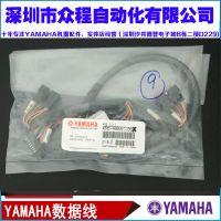 KM0-M66A1-002 KM0-M66A6-000 YAMAHA贴片机 信号线 全新