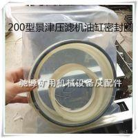景津压滤机配件 液压油缸密封件200型Y型聚氨酯O型橡胶密封圈