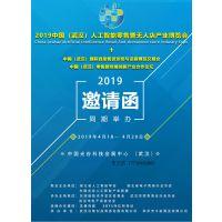 2019中国(武汉)人工智能产业博览会
