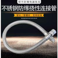 304不锈钢防爆挠性穿线管_304不锈钢防爆挠性连接管 金属软管 防爆挠性连接管价格