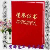 高档荣誉证书 得奖证书A4封面12K/8K/6K烫金获奖证书