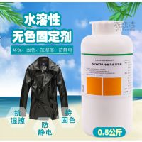 洁宝SEW-30水溶性无色固定剂皮衣上光剂皮具固定固色剂皮衣护理剂
