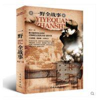 一野全战事 畅销书籍  限时全系列2.5折起 正版军事书抗战解放书
