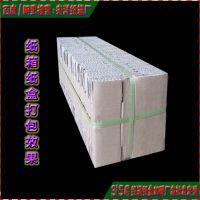 中山纸箱厂家 瓦楞包装纸箱价格 瓦楞纸箱供应商家