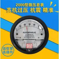 厂家批发MAGNEHELIC差压表TE2000微压差计60 500pa全规格价格一样