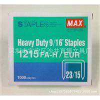 供应日本美克司MAX 1215FA-H订书针 美克司重型23/15订书钉