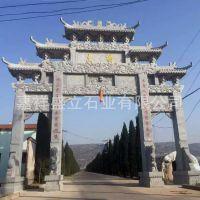 盛立石牌坊 景观雕塑石牌坊 大型仿古石牌坊 园林建筑中式