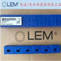 LA130-P/SP1莱姆电流传感器 LEM元件一级代理商 汽车电子