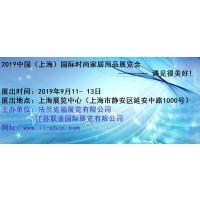 ILC2019中国(上海)国际时尚家居用品展览会